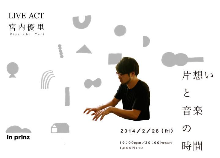miyauchi-blog